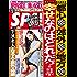 週刊SPA!(スパ)  2016年 3/1 号 [雑誌] 週刊SPA! (デジタル雑誌)