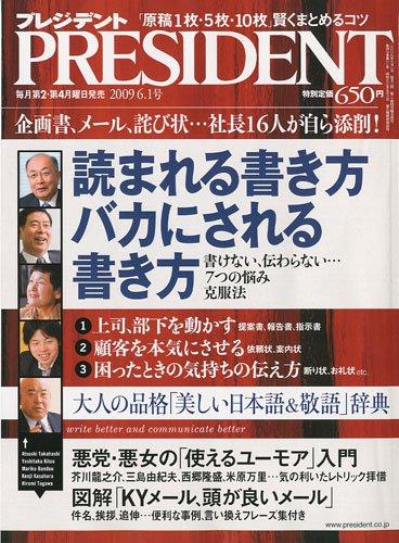 PRESIDENT (プレジデント) 2009年 6/1号 [雑誌]の詳細を見る