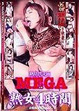 期間限定!MEGA熟女4時間 [DVD]