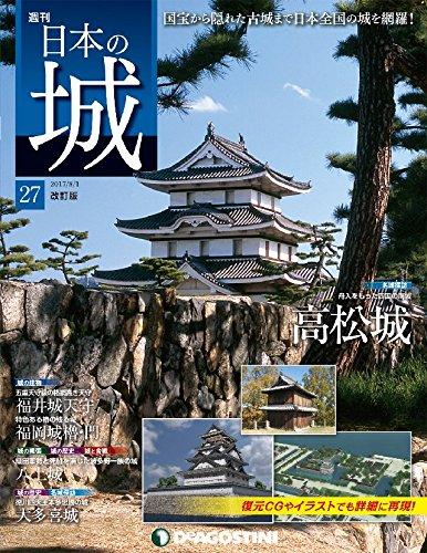 日本の城 改訂版 第27号