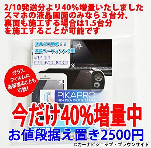 日本製!ピカプロ■防弾ガラス技術の硬度9H【ガラスフィルムに...