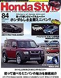 Honda Style (ホンダ スタイル) 2017年2月号 Vol.84