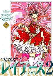 魔法騎士レイアース2(1) (なかよしコミックス)