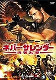 ネバー・サレンダー 肉弾乱撃 [DVD]