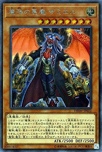 遊戯王/魔弾の悪魔 ザミエル(シークレットレア)/デッキビルドパック スピリット・ウォリアーズ