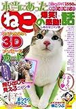 別冊ねこぷに 本当にあったねこの爆笑!感動!話 しあわせニャン号 (MDコミックス 611)