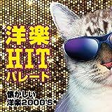 洋楽HITパレード ~懐かしい洋楽2000'S~