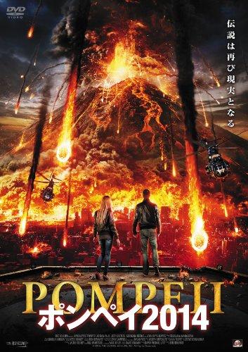 ポンペイ2014 [DVD]