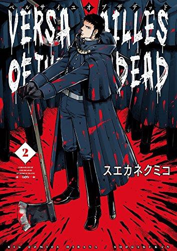 ベルサイユオブザデッド 2 (ビッグコミックス)