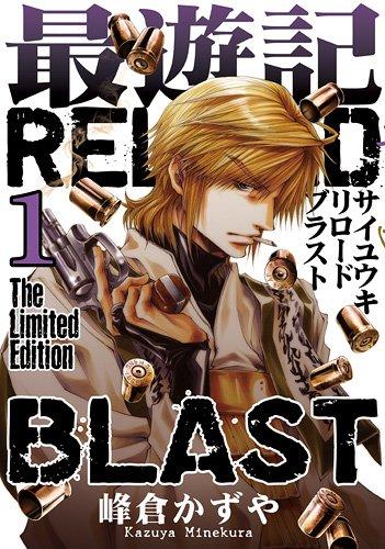 最遊記RELOAD BLAST 1巻 限定版 (ZERO-SUMコミックス)の詳細を見る