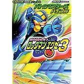 バトルネットワークロックマンエグゼ3 バトルマスターズバイブル (カプコン完璧攻略シリーズ)