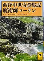 西洋中世奇譚集成 魔術師マーリン (講談社学術文庫)
