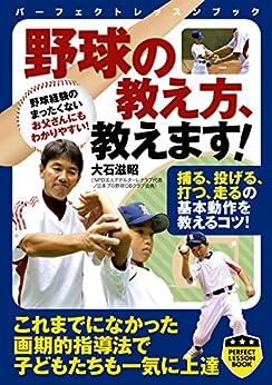 [大石 滋昭]の野球の教え方、教えます! (PERFECT LESSON BOOK)