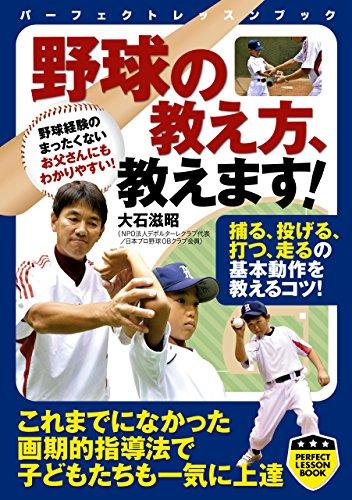 野球の教え方、教えます! (PERFECT LESSON BOOK) -
