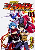 恋愛戦士シュラバン (1) (角川コミックス・エース)