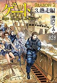 ゲート―SEASON2 自衛隊 彼の海にて、斯く戦えり 3.熱走編 (アルファポリス)