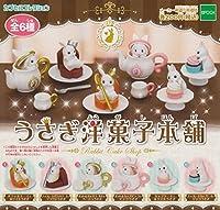 うさぎ洋菓子本舗 全6種セット ガチャガチャ