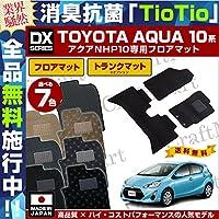 トヨタ 10系 アクア フロアマット DXマット H23/12~ NHP10 車1台分 フロアマット 純正 TYPE スクエア グレー