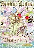 ゴシック&ロリータバイブル vol.63 (ジェイ・インターナショナルMOOK)