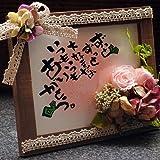 Amazon.co.jpフォトフレーム 木製2L判 いつもありがとう ブライダルピンク ギフトBOX入り 笑顔になる言葉と プリザーブドフラワー 笑描き屋たくと。 母の日 遅れてごめんね