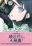 クズとメガネと文学少女(偽)(1) (星海社COMICS)