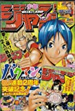 週刊少年ジャンプ 2010年9月13日号 NO.39