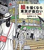 絵を描くなら東京が面白い ペン1本のスケッチ上達術