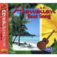 ハワイアン ベスト・ソング VOL.2 ACCD-3040