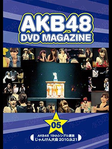 AKB48 DVD MAGAZINE VOL.05 AKB48 19thシングル選抜 じゃんけん大会 2010.9.21