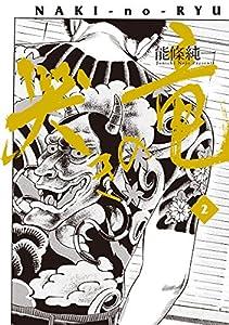 哭きの竜 2巻 表紙画像