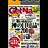 GetNavi 2015年10月号 [雑誌]