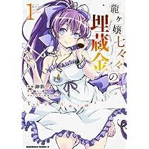 龍ヶ嬢七々々の埋蔵金 The Animation (1) (カドカワコミックス・エース)