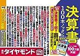 週刊ダイヤモンド 2019年 8/24号 [雑誌] (最新!超楽チン理解 決算書100本ノック! 2019年版) 画像