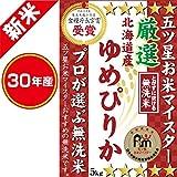 新米 30年産【プロが選ぶ無洗米】北海道 ゆめぴりか【お米マイスター厳選】一等米100% 5kg