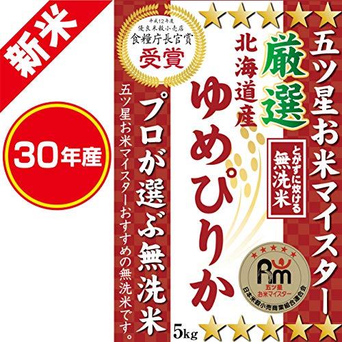新米 30年産【プロが選ぶ無洗米】北海道 ゆめぴりか【お米マ...