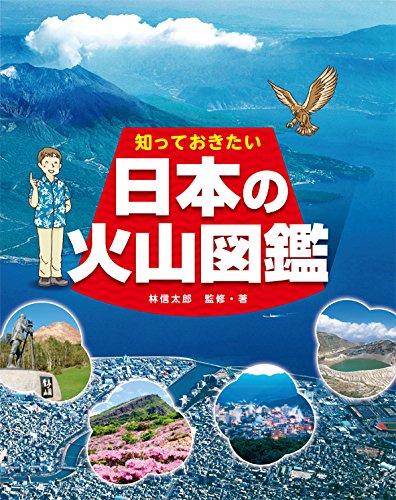 知っておきたい 日本の火山図鑑の詳細を見る