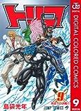 トリコ カラー版 9 (ジャンプコミックスDIGITAL)
