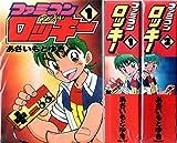 ファミコンロッキー 1~最新巻 [マーケットプレイス ...