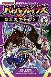 バトル・ブレイブス VS. 巨大カブトムシ (科学まんがシリーズ)