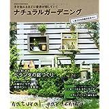 ナチュラルガーデニング 手づくりの庭のひみつ (Gakken Interior Mook)