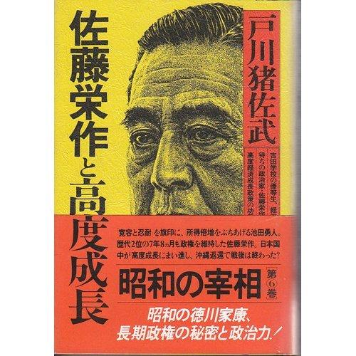 昭和の宰相 (第6巻) 佐藤栄作と高度成長