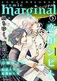 comic marginal : 5 (コミックマージナル)