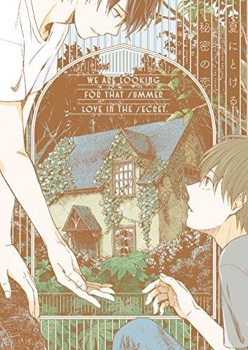夏にとける秘密の恋 (arca comics)の詳細を見る