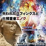 「失われたスフィンクスと大預言者エノク」飛鳥昭雄のエクストリームサイエンス(169) [DVD]