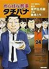 めしばな刑事タチバナ 第24巻