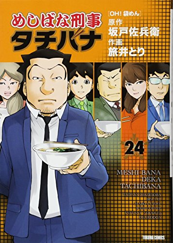 めしばな刑事タチバナ 24 (トクマコミックス)の詳細を見る