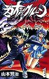カオシックルーン 1 (チャンピオンREDコミックス)