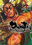 RANJIN 2―三国志呂布異聞 (BUNCH COMICS)
