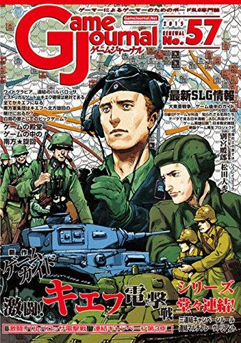ゲームジャーナル57号 激闘! キエフ電撃戦