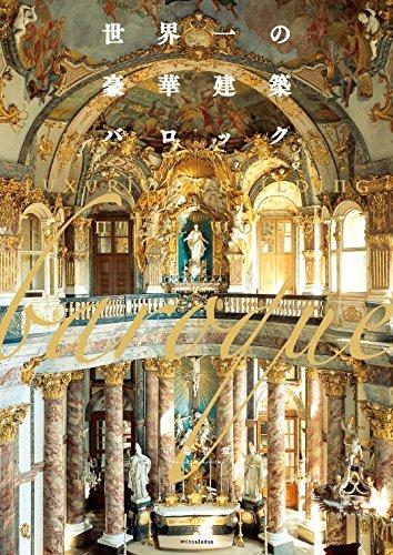 世界一の豪華建築バロックの詳細を見る